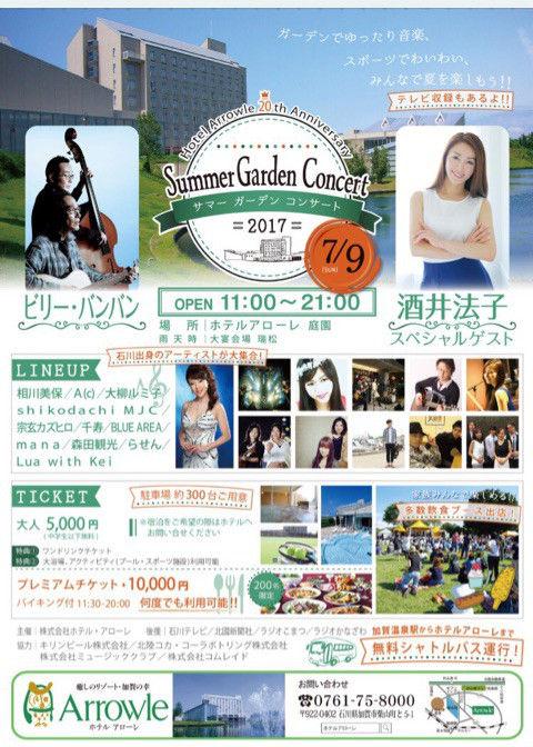 2017年7月9日(日)サマーガーデンコンサート 2017