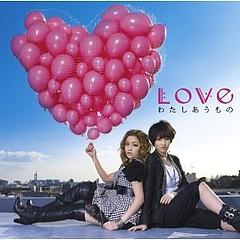 わたしあうもの【初回生産限定盤】Love