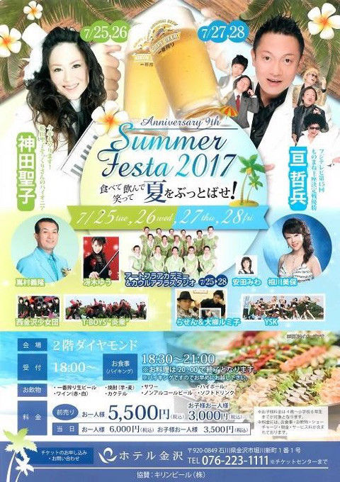 Summer Festa 2017