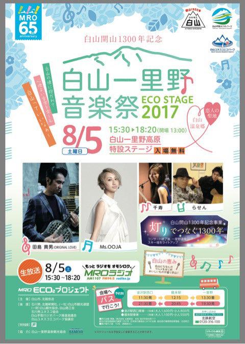 一里野音楽祭2017