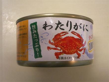 ワタリガニ缶詰