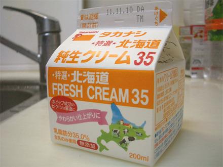 タカナシ純生クリーム35