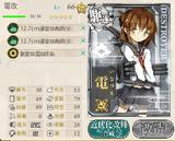 23 E-5攻略①