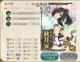 25 E-6第二艦隊①