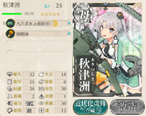 23 E-5攻略⑦