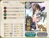 25 E-6第二艦隊⑥