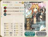25 E-6第二艦隊②