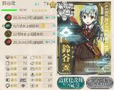 23 E-5攻略③