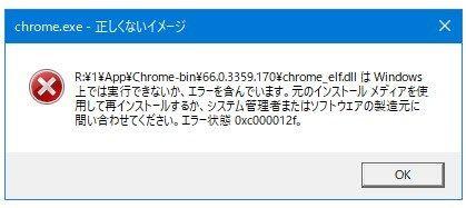 exe ファイル ダウンロード できない
