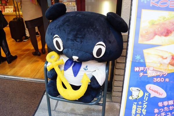 神戸 あるいとう116