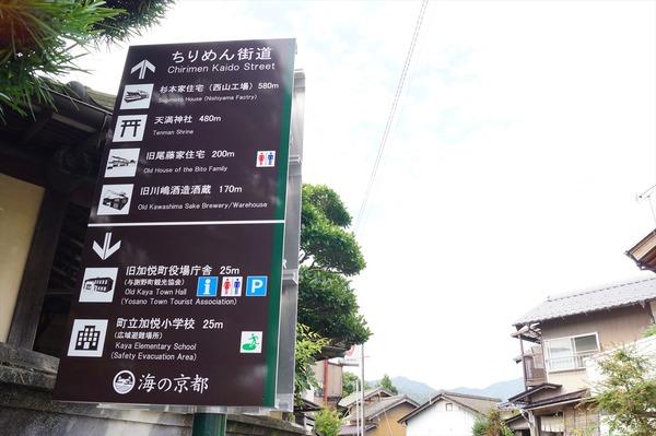 与謝野町 加悦010