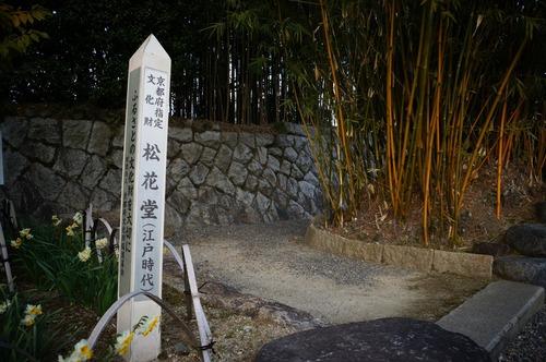 松花堂庭園060