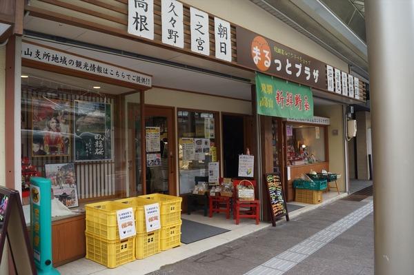 高山氷菓003