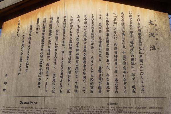 大覚寺044