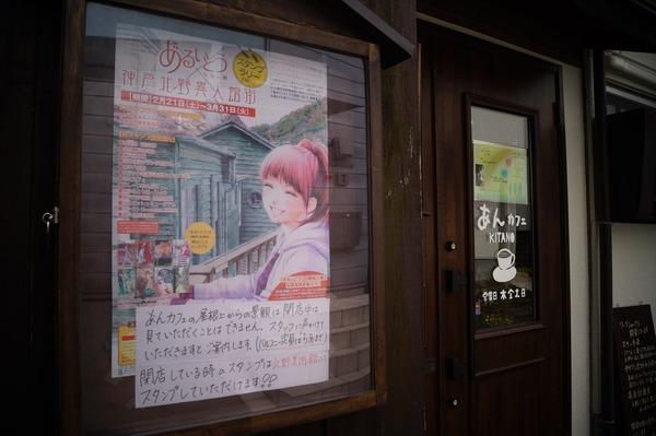 神戸 あるいとう016