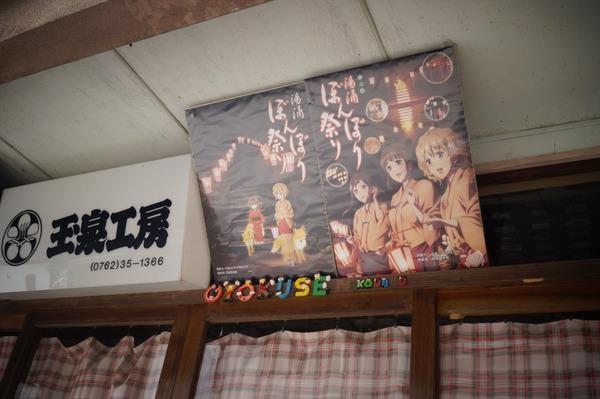 金沢湯涌002