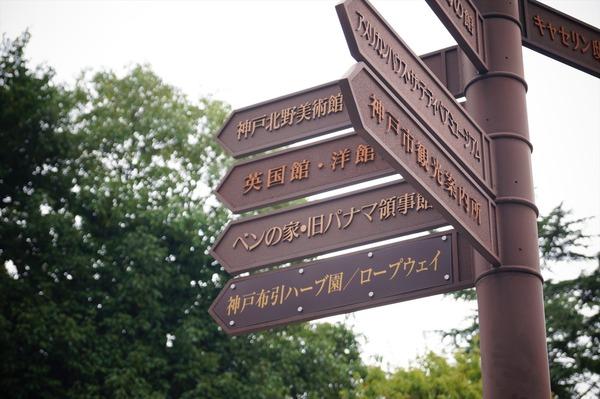 神戸ゆるり旅139