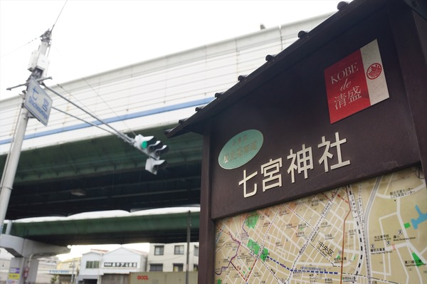 神戸七宮002