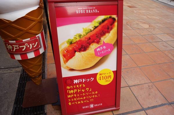 神戸 あるいとう115