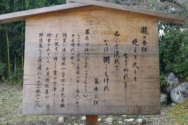 大覚寺053