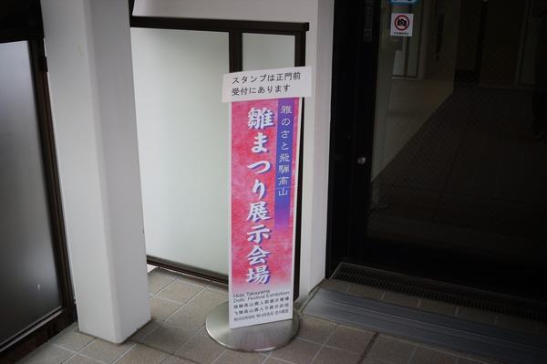 高山氷菓042