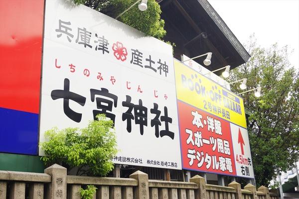 神戸七宮004