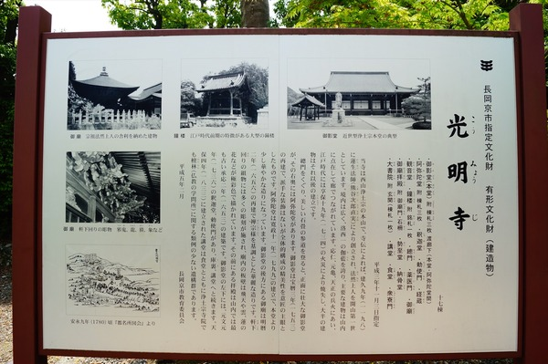 長岡京散策032