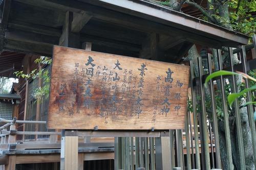 意賀美神社002