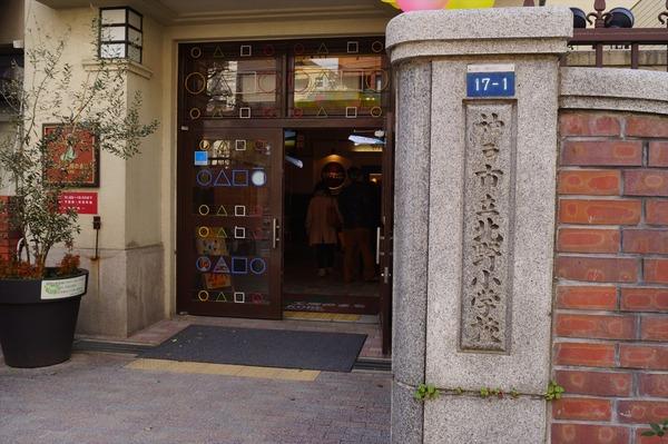 神戸 あるいとう096