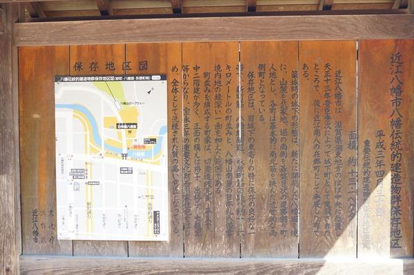 近江八幡030