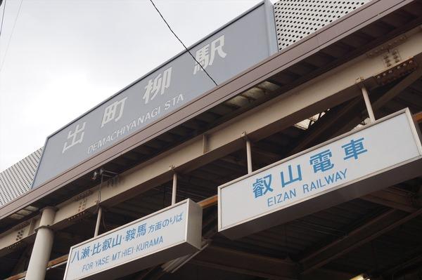 叡電ごちうさ024