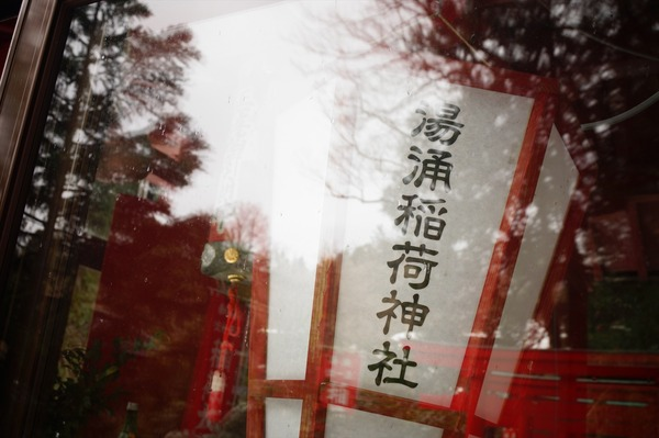 金沢湯涌017