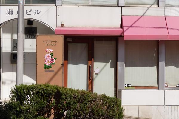 神戸 あるいとう094