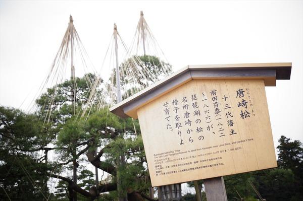 金沢風景031