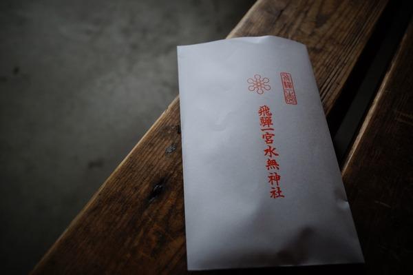 高山氷菓143