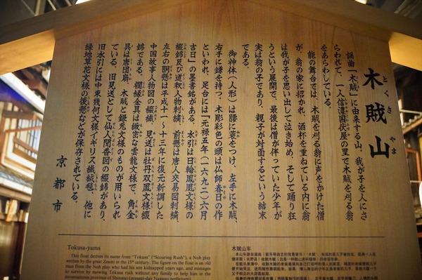 2014 祇園祭007