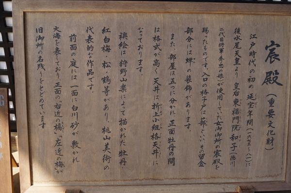 大覚寺014