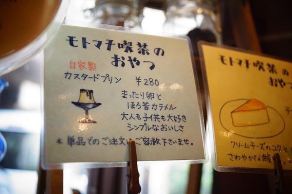 モトマチ喫茶008