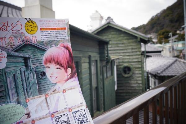 神戸 あるいとう019