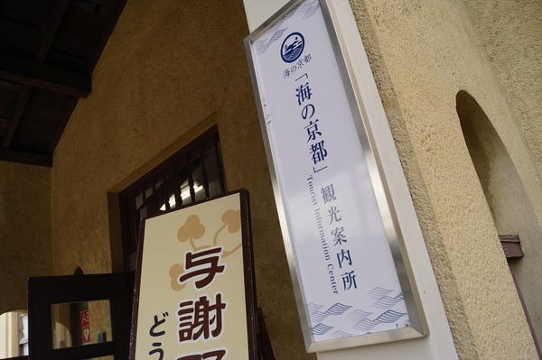 与謝野町 加悦006