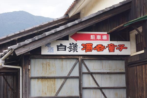 宮津 - 舞鶴038
