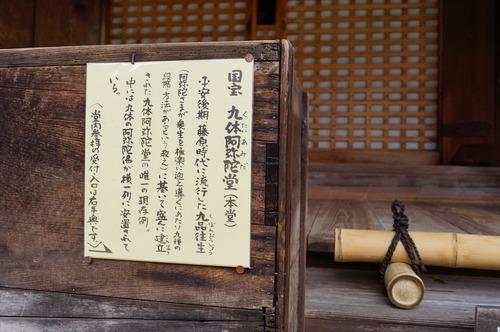浄瑠璃寺022