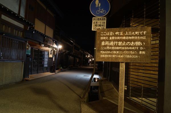 飛騨高山017