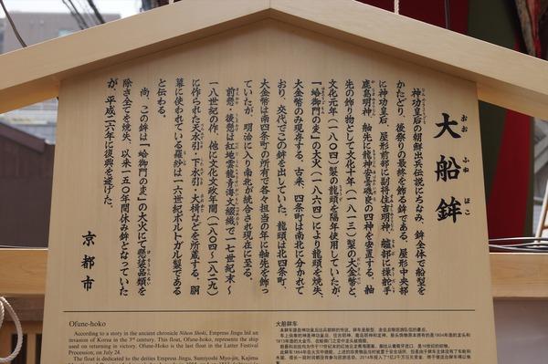 2014 祇園祭012