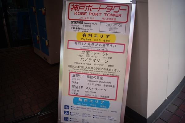 神戸ゆるり旅084