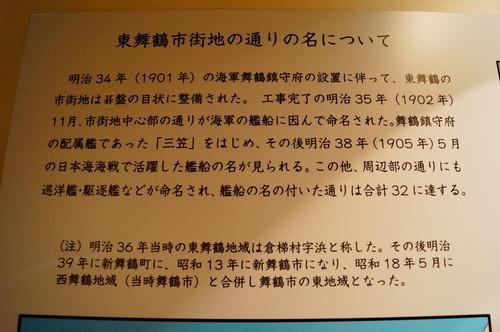 舞鶴056