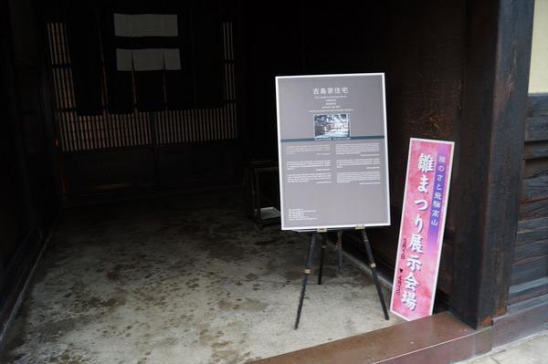 高山氷菓078