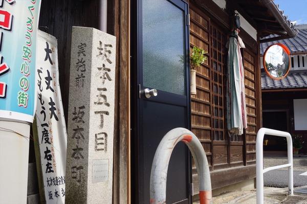 大津坂本004