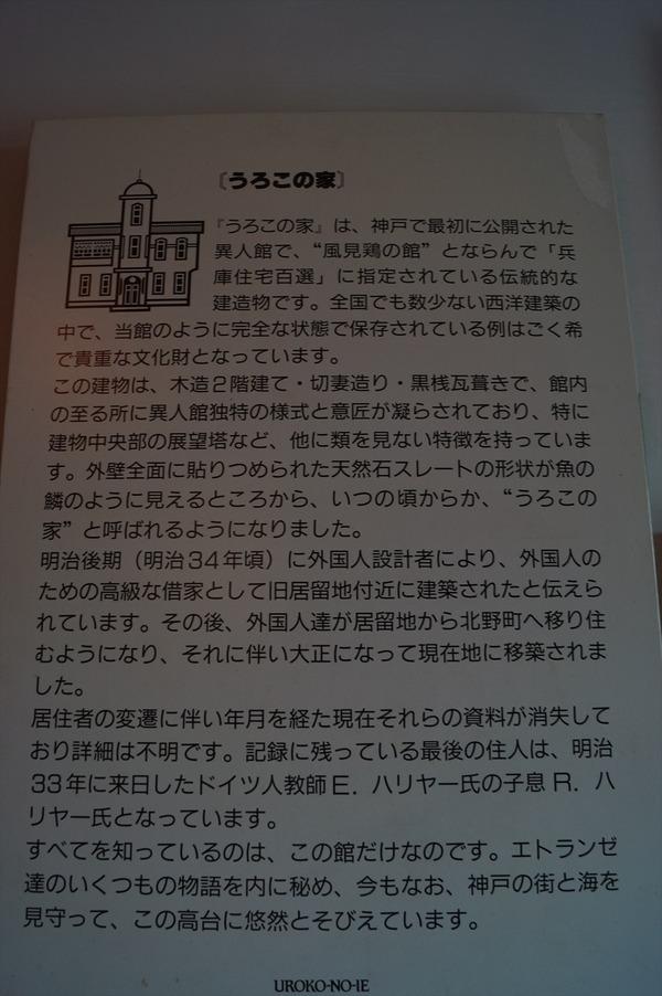 神戸散策025