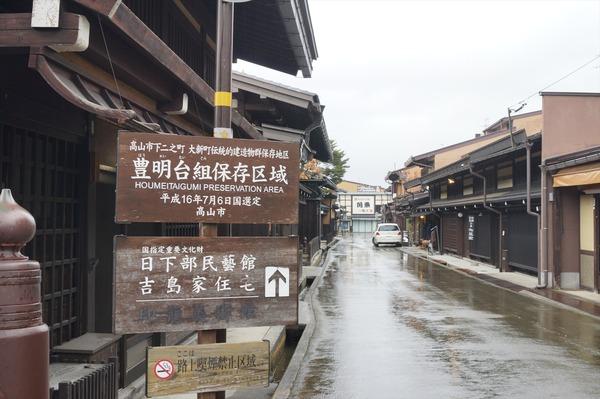 飛騨高山050